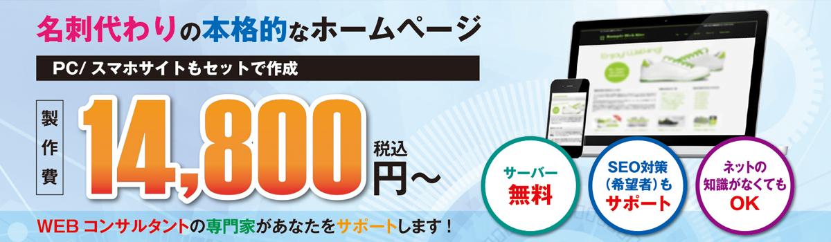 【初期制作費】14,800円(税別)